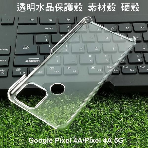 ~愛思摩比~Google Pixel 4A / Pixel 4A 5G 羽翼透明水晶殼 素材殼 硬殼 保護殼 保護套