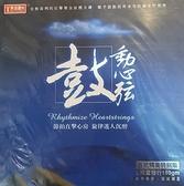 【停看聽音響唱片】【黑膠LP】鼓動心弦 (180克 LP)