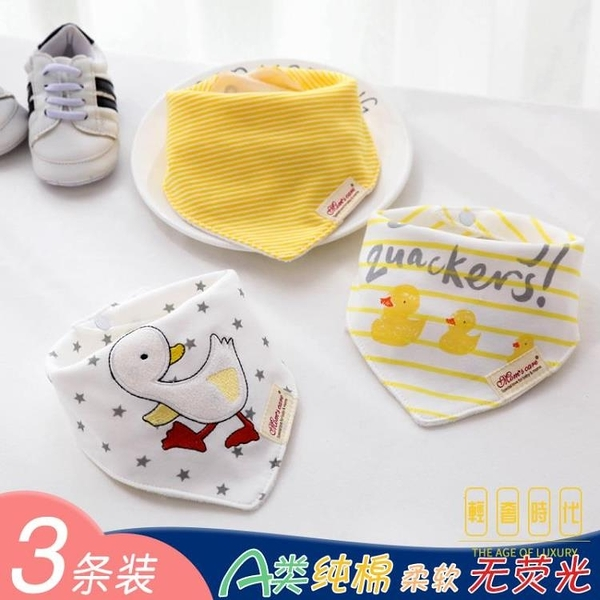 寶寶三角巾純棉雙層口水巾嬰兒新生兒童圍嘴兜巾【輕奢時代】