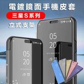 鏡面皮套 三星 Galaxy S10e S10 S8 S9 + Plus 手機套 Note8 Note9 電鍍 支架 保護套 翻蓋式 保護殼