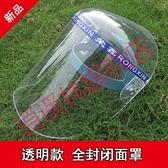 。防護面屏 醫防護面屏帽漁夫帽放飛沫面罩防護帽防飛沫女遮臉 快速出貨