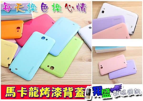 馬卡龍 鋼琴烤漆彩色電池蓋 皮革背蓋 後蓋 後殼 S4/S5/Note4/iphone SE 5S 另有金屬框