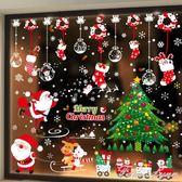 新年聖誕節裝飾用品場景布置玻璃貼聖誕樹老人貼紙禮物小禮品 igo 范思蓮恩