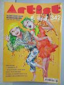 【書寶二手書T1/雜誌期刊_MNI】藝術家_342期_國美館展覽新動向報導