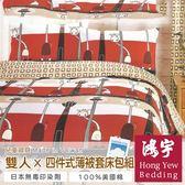 【鴻宇HongYew】動物樂園-可愛長頸鹿防蹣抗菌雙人四件式薄被套床包組
