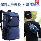 雙肩包男大容量旅行包背包韓版女旅遊登山包戶外防水休閒電腦書包