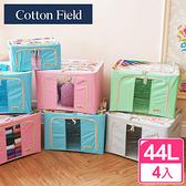 棉花田【尼克】防塵摺疊收納箱-44公升(四件組)-6款可選44L-小資生活
