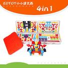 【EDTOY】小小達文西-4in1