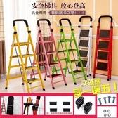 梯子人字梯家用梯室內扶梯四步五步梯家用折疊梯人字梯加厚鋼管多 梯