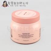 立坽『深層護髮』台灣萊雅公司貨 KERASTASE卡詩 柔舞絲光髮膜500ml HH02