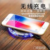 蘋果8Plus手機iPhone8無線充電器快速QI通用X快充底座無限專用充   草莓妞妞