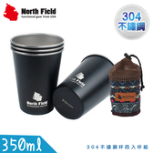 【North Field 美國 350ml 304不鏽鋼杯四入杯組《消光黑》】282/飲料杯/環保杯/登山露營咖啡杯