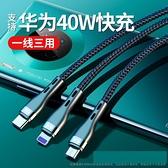 一拖三數據線5A快充三合一手機傳輸線器三頭適用蘋果華為閃充小米二合一【輕派工作室】