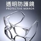 防護鏡 防唾沫飛濺 防疫眼鏡 視野清晰 ...