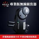 【立福公司貨】iFocus 專業版無線跟焦器 MOZA 魔爪 跟焦器 2.4G 藍芽 連線 MF03 適用 Air 2