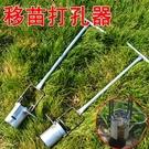 移栽器 挖苗器打洞器挖地打孔種植栽苗器挖洞鏟移苗器地膜打孔器 MKS年前鉅惠