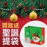 買就送聖誕禮盒袋