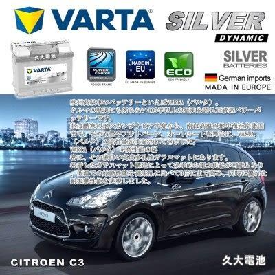 ✚久大電池❚ 德國進口 VARTA 銀合金 D15 63Ah CITROEN C3 SAXO AX ZX N7 C25E