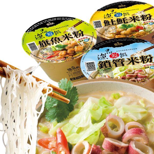 漁品軒-鮮饌海鮮米粉碗裝組-3碗入