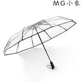 MG 折疊傘-全自動折疊透明傘骨透明雨傘