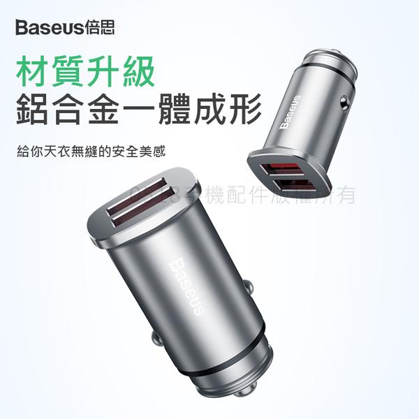 Baseus倍思 方形金屬雙QC3.0智慧車用充電器 快充 車充 閃充 鋁合金 SCP AFC