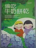 【書寶二手書T1/兩性關係_HJZ】偷吃牛奶餅乾_褚士瑩