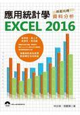 應用統計學 EXCEL 2016輕鬆玩轉資料分析