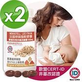 【赫而司】法國高濃縮非基改大豆卵磷脂600mg軟膠囊(90顆x2罐)