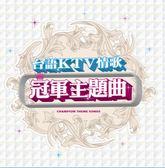 台語KTV情歌冠軍主題曲 CD附DVD 免運 (購潮8)