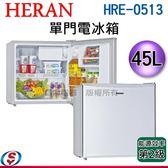 【信源】45公升【HERAN禾聯 單門電冰箱】HRE-0513 / HRE0513