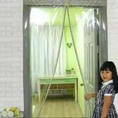 空調門簾保暖防風透明軟塑料廚房防油煙臥室隔斷冷氣擋風防蚊 『名購居家』igo