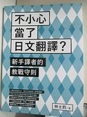 【書寶二手書T1/語言學習_DDO】不小心當了日文翻譯?新手譯者的教戰守則_林士鈞