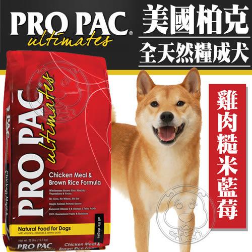 【zoo寵物商城】(送刮刮卡*1張) 美國ProPac柏克》成犬雞肉糙米藍莓挑嘴天然養生配方28磅12.7kg/包