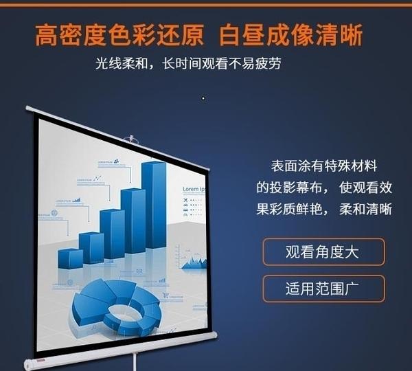 幕布72寸84寸100寸4比3投影儀支架幕高清投影布幕布便攜螢幕 艾維朵