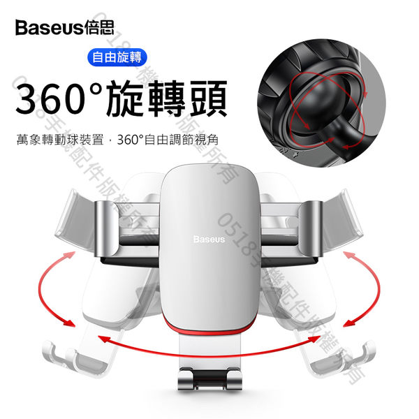 Baseus倍思 金屬時代CD口車用支架 重力支架手機導航 手機支架 車架 CD槽 汽車支架