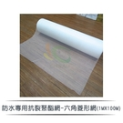 【漆寶】防水專用抗裂聚酯網-六角菱形網(1M X 100M)