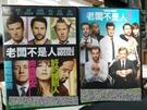 挖寶二手片-C12-000-正版DVD-電影【老闆不是人1+2/系列2部合售】-(直購價)
