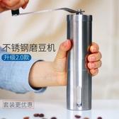 研磨機 手動 不銹鋼手動咖啡豆研磨機家用手搖現磨豆機粉碎器小巧便攜迷你水洗 【快速出貨】