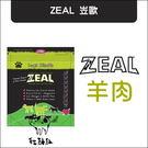 ZEAL岦歐〔羊肉配方,犬糧,6.5磅〕