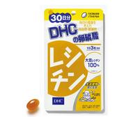 DHC卵磷脂(30日份)【康是美】