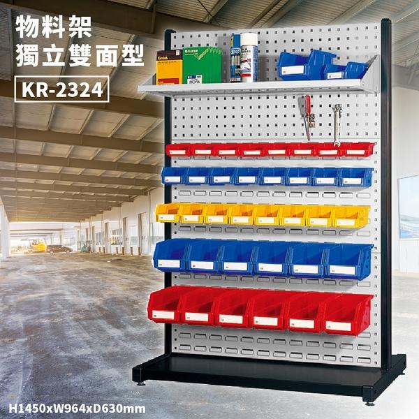 【天鋼】KR-2324 雙面獨立型 物料整理架 (圖內陳列物另購) 背掛版 工具 零件 物料