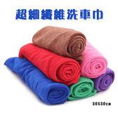 【11月萊這199免運】超細纖維洗車巾 擦車巾 吸水洗車布 居家抹布 30*30CM