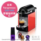 【配件王】日本代購 雀巢 Nespresso PIXIE CLIPS D60-WR 膠囊咖啡機 塗鴉系列 紅色 可換面板
