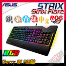 [ PC PARTY ] 華碩 ASUS ROG Strix Flare Cherry RGB 機械式鍵盤