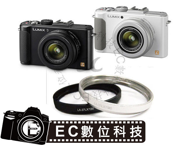 【EC數位】Panasonic LX7 專用 DMW-FA1 專業級 外徑 37mm 金屬 濾鏡轉接環 DMWFA1