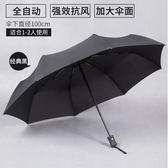 全自動雨傘折疊開收大號雙人三折防風男女加固晴雨兩用學生加大號Mandyc