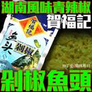 柳丁愛 湖南特產 賀福記 魚頭 青剁椒1...