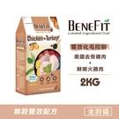 [新發售]送300G*1 Benefit斑尼菲 LID 無穀貓糧 貓飼料_ 雙效化毛 雞肉+火雞肉 2KG _全齡貓