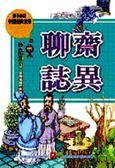 (二手書)中國經典:聊齋誌異