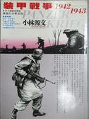 【書寶二手書T1/漫畫書_MIJ】裝甲戰爭1942-1943_小林源文